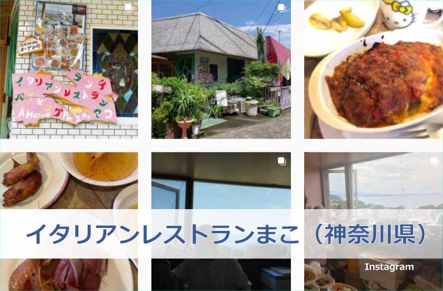 イタリアンレストランまこ(神奈川県真鶴)