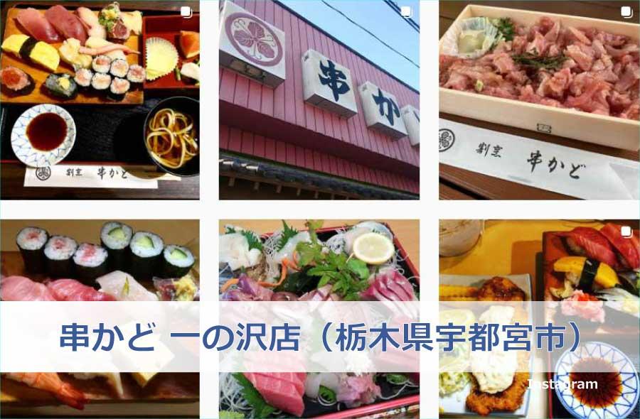 串かど 一の沢店(栃木県宇都宮市)