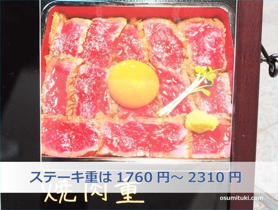 ステーキ重は1760円~2310円