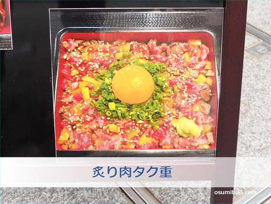 炙り肉タク重