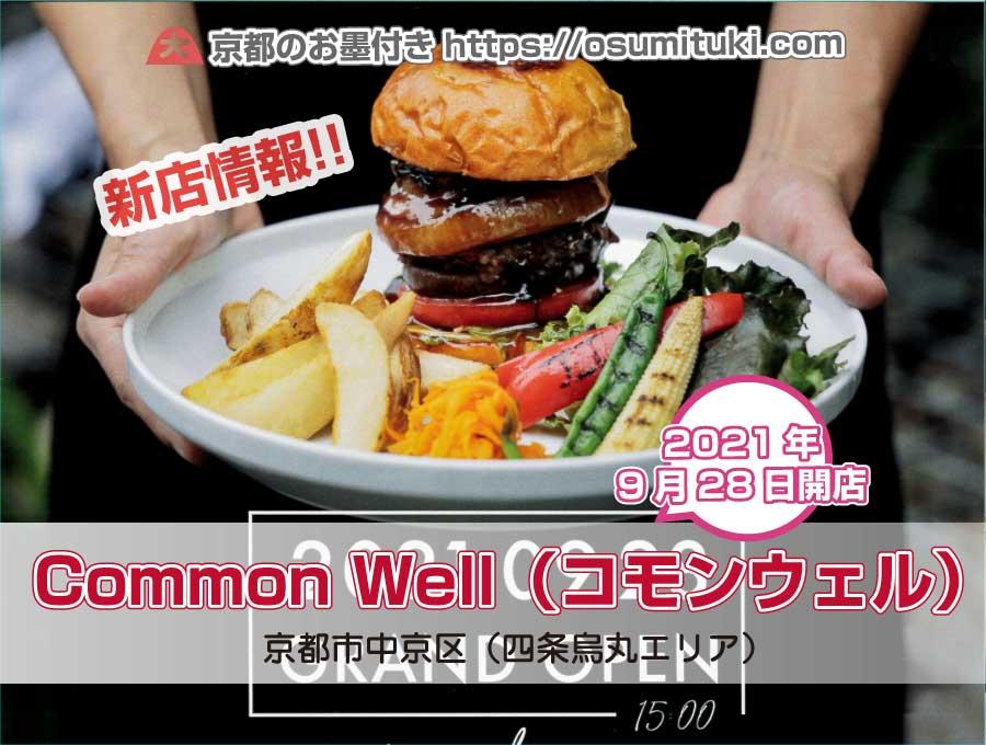 Common Well(中京区)