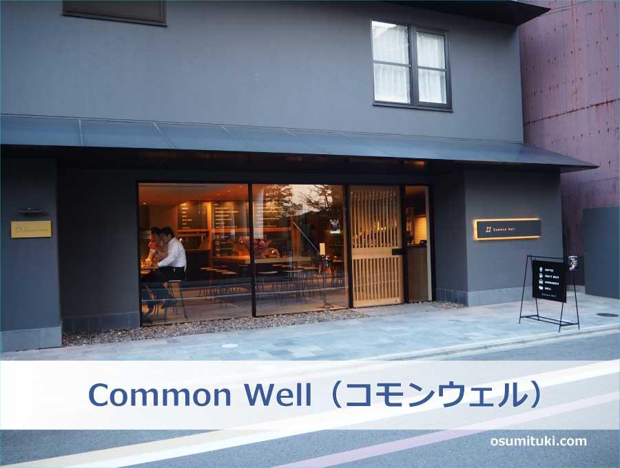 Common Well(コモンウェル)