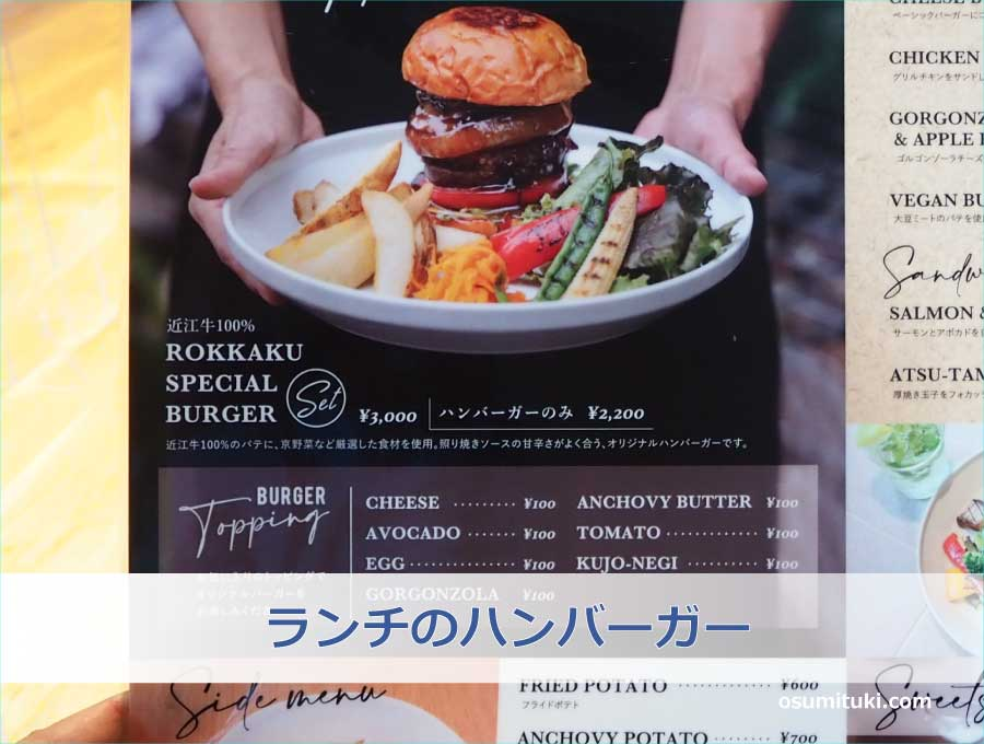 ランチのハンバーガー