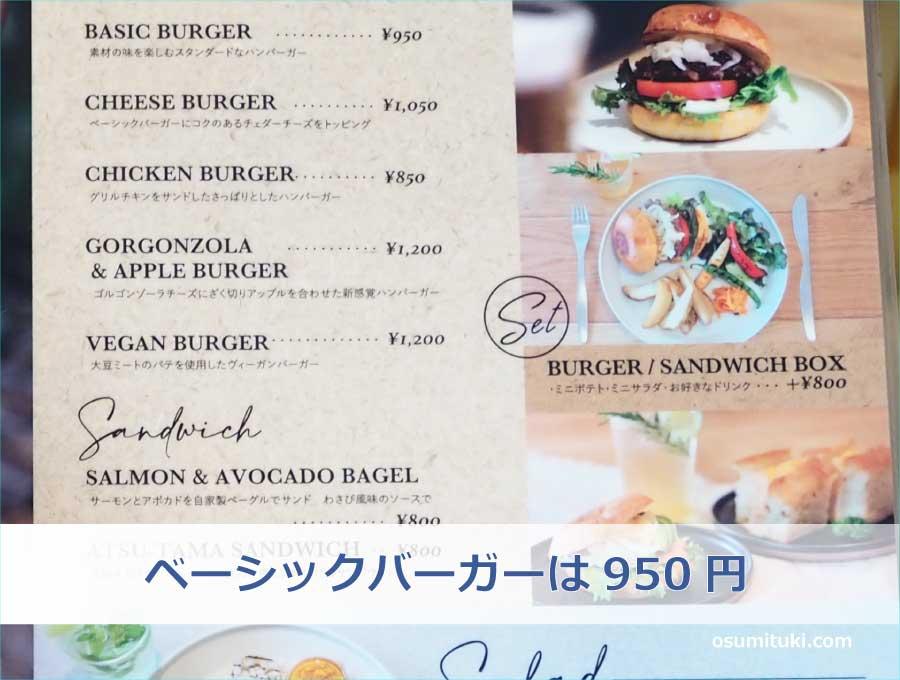 ベーシックバーガーは950円