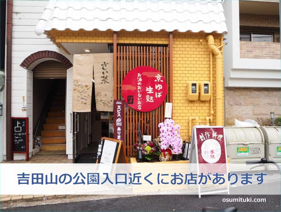吉田山の公園入口近くにお店があります