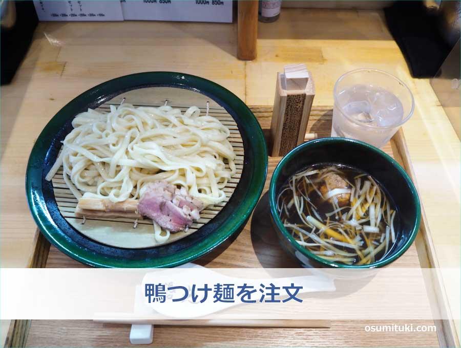 鴨つけ麺を注文