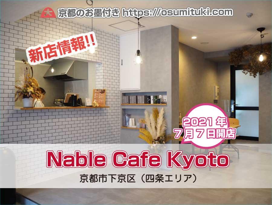 2021年7月7日オープン Nable Cafe Kyoto