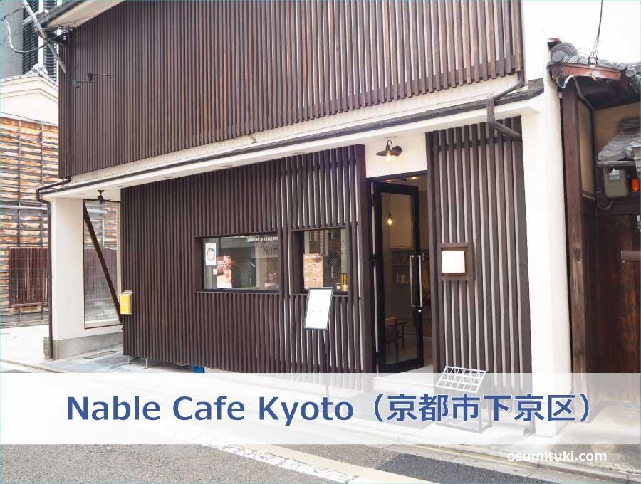 Nable Cafe Kyoto(京都市下京区)