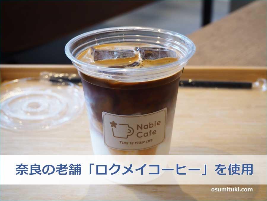 奈良の老舗「ロクメイコーヒー」を使用