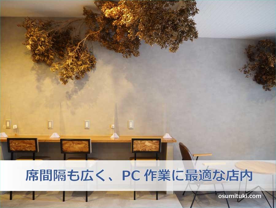席間隔も広く、PC作業に最適な店内