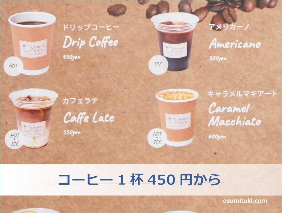 コーヒー1杯450円から