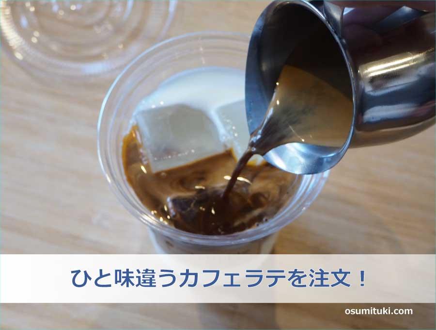 ひと味違うカフェラテを注文!