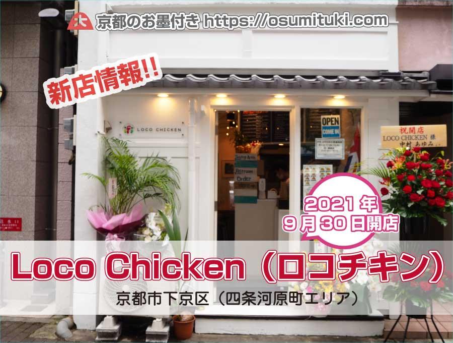 Loco Chicken(下京区)