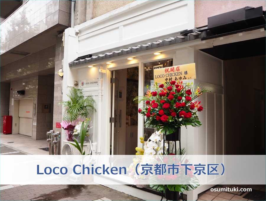 Loco Chicken(京都市下京区)