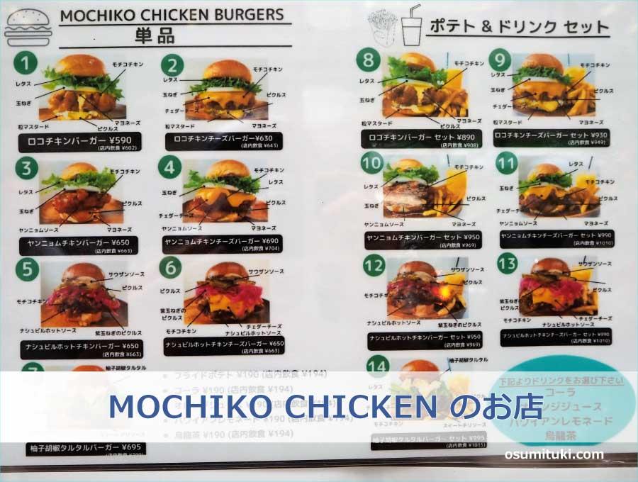 MOCHIKO CHICKEN がめちゃ美味しい!
