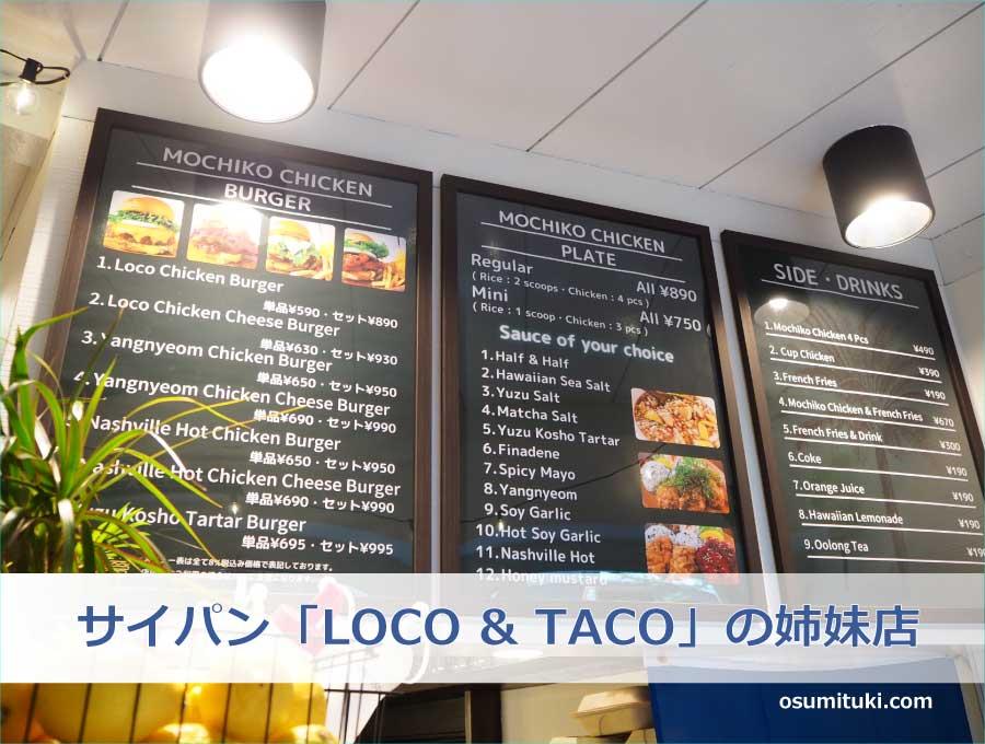 サイパン「LOCO & TACO」の姉妹店