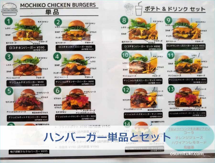 ハンバーガー単品とセット