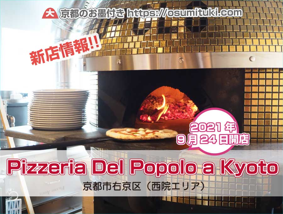 2021年9月24日オープン Pizzeria Del Popolo a Kyoto