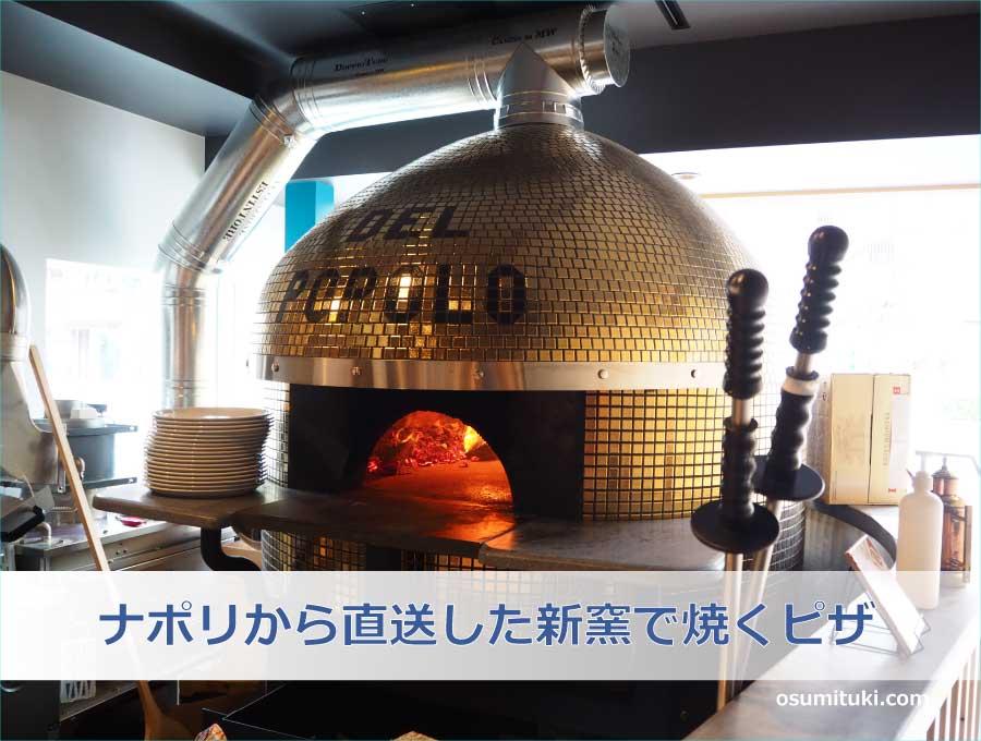 ナポリから直送した新窯で焼くピザのお店