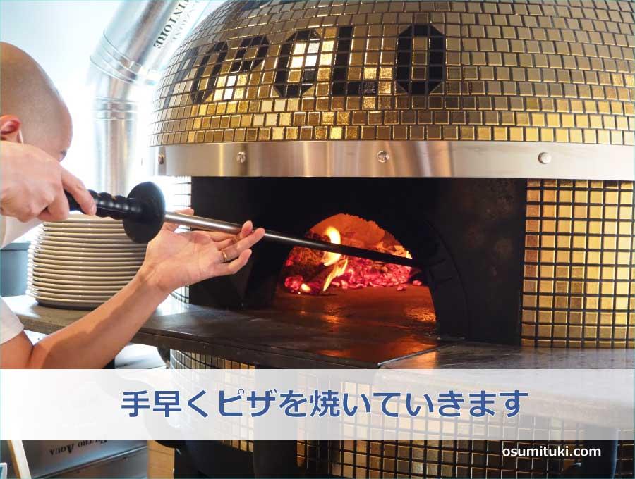 手早くピザを焼いていきます