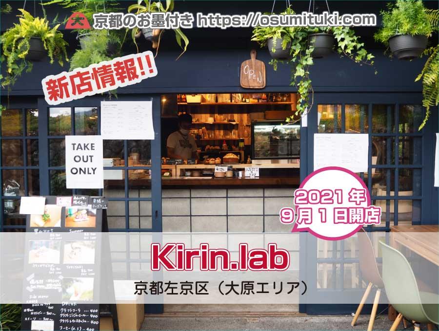 2021年9月1日オープン Kirin.lab