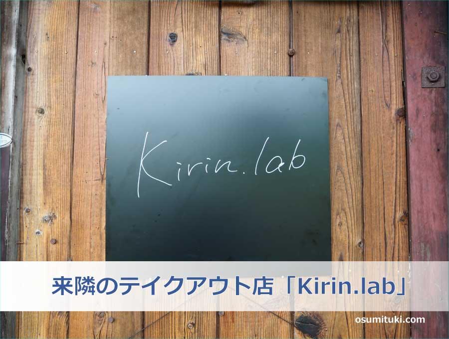 来隣のテイクアウト店「Kirin.lab」