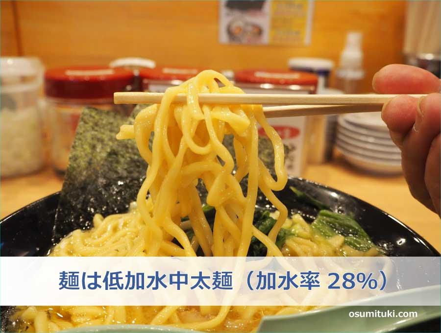 麺は低加水中太麺(加水率28%)