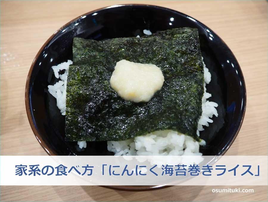 家系の食べ方「にんにく海苔巻きライス」