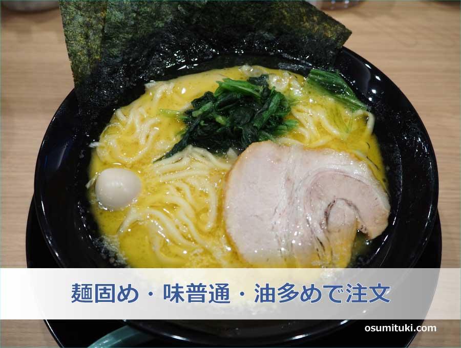 麺固め・味普通・油多めで注文