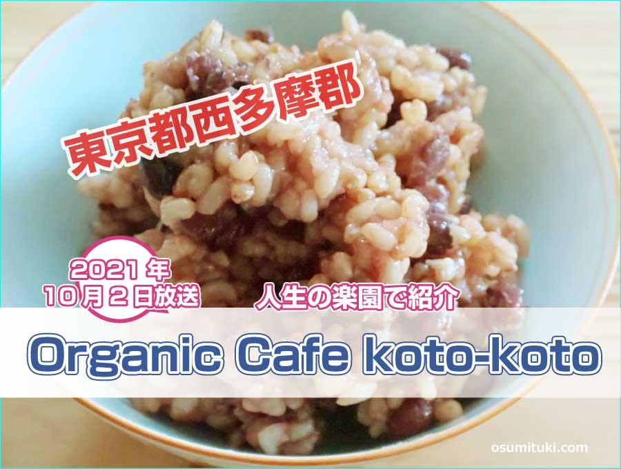 カフェ コトコト(東京都)酵素玄米ランチが【人生の楽園】で紹介