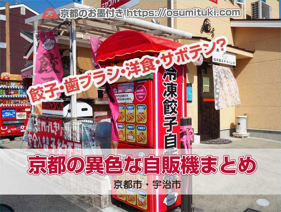 京都の異色な自販機まとめ