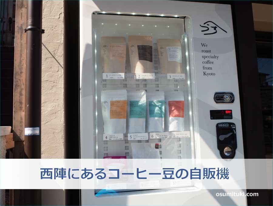 西陣にあるコーヒー豆の自販機
