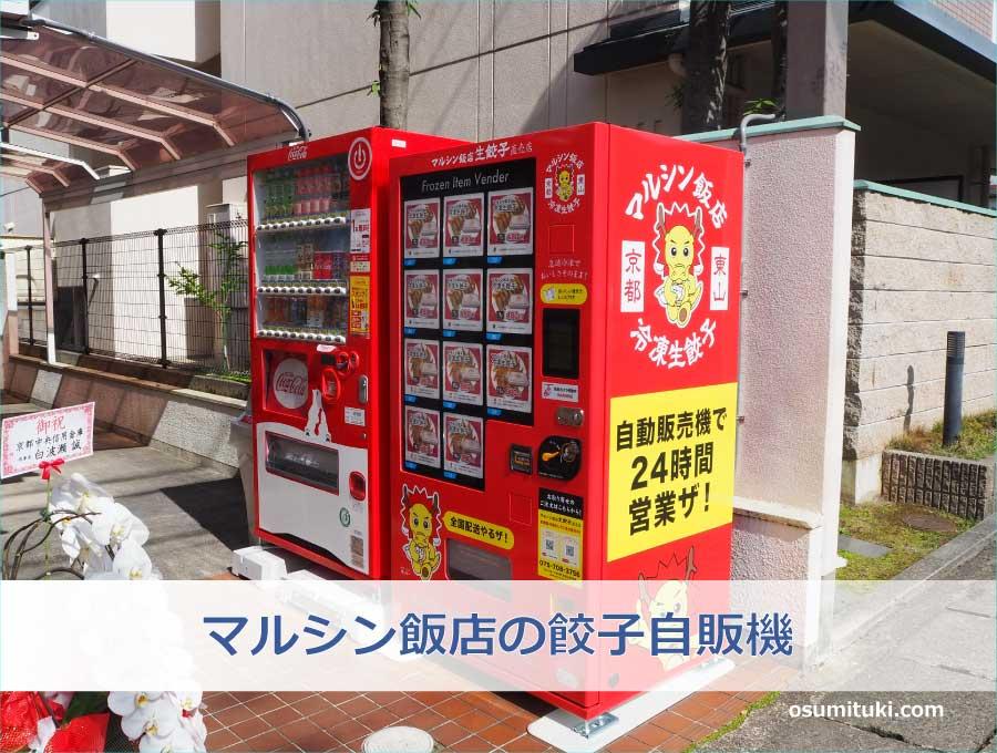 マルシン飯店の餃子自販機