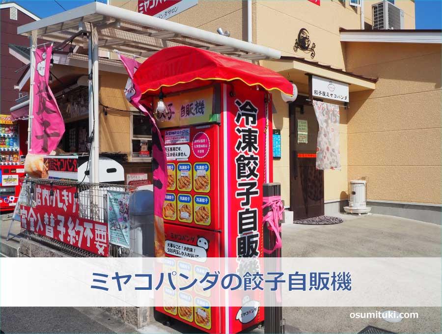 ミヤコパンダの餃子自販機