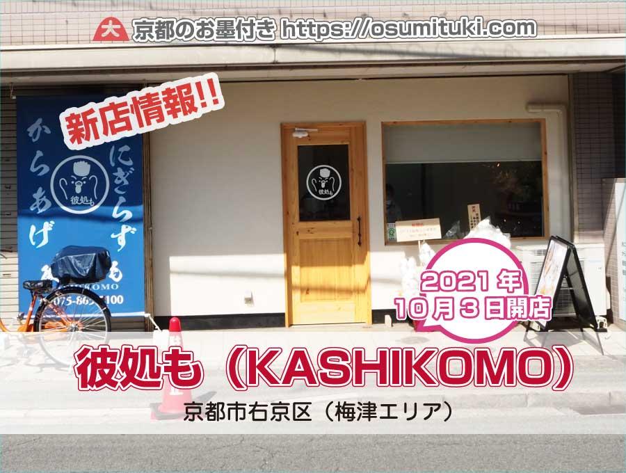 2021年10月3日オープン 彼処も(KASHIKOMO)