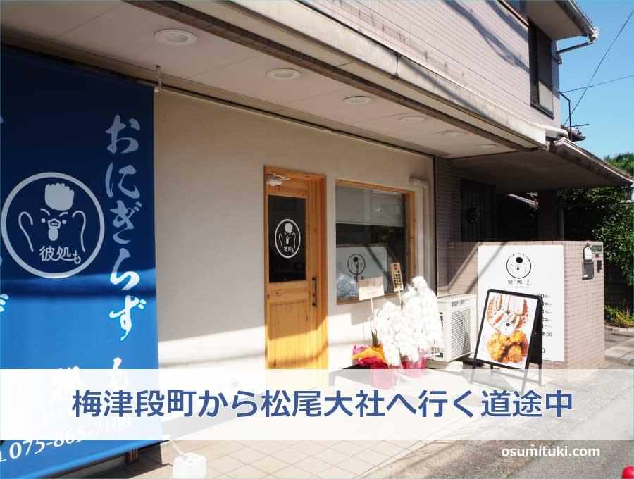場所は梅津段町から松尾大社へ行く道途中