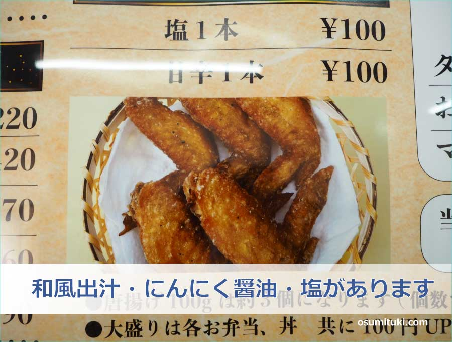 味付けは「和風出汁・にんにく醤油・塩・ カレー」の43種類