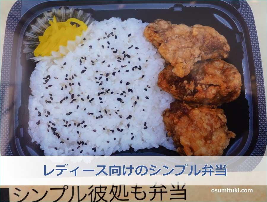 唐揚げ3個にライスのシンプル弁当は400円から