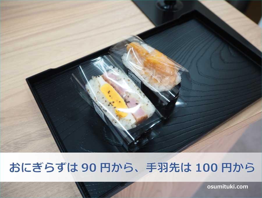 おにぎらずは90円から、手羽先は100円から