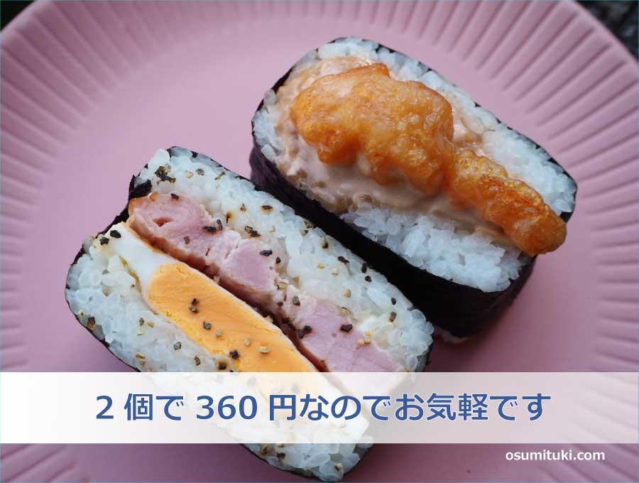 2個で360円なのでお気軽です