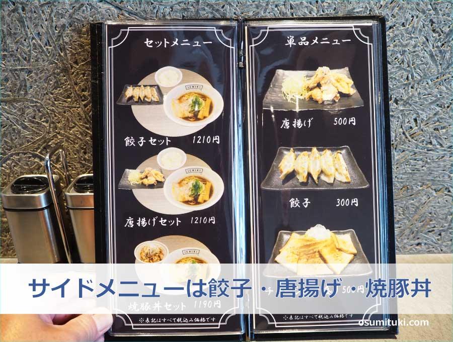 サイドメニューは餃子・唐揚げ・焼豚丼