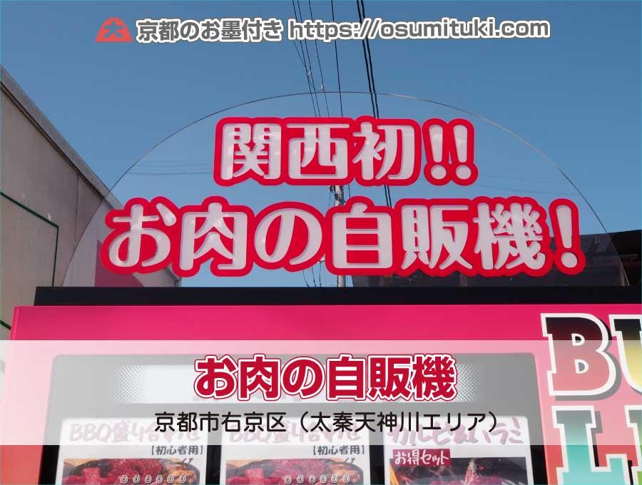 関西初!お肉の自販機が京都にはある