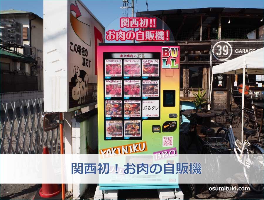 焼肉の自販機