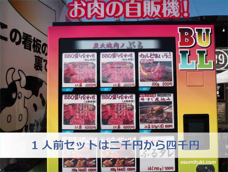 1人前セットは二千円から四千円
