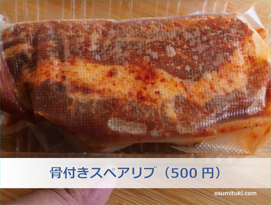 スペアリブ(500円)