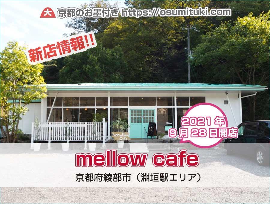 2021年9月28日オープン mellow cafe