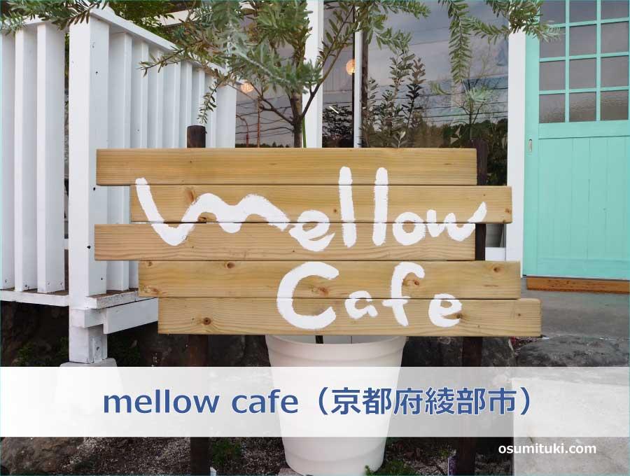mellow cafe(京都府綾部市)