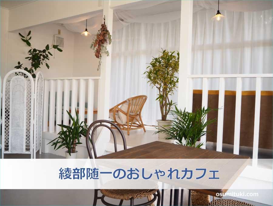 綾部随一のおしゃれカフェ