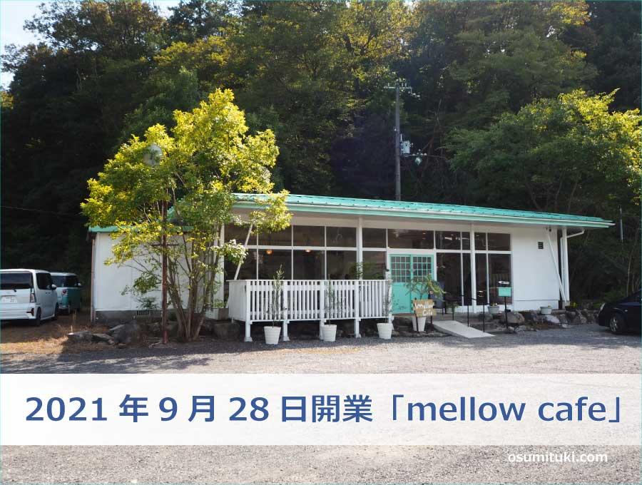 2021年9月28日開業「mellow cafe」