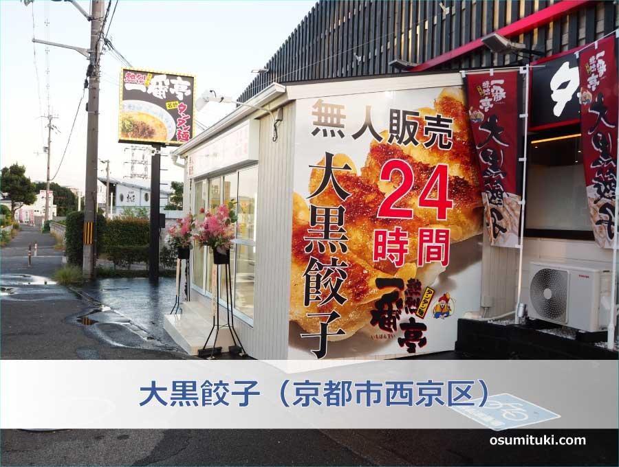 大黒餃子(京都市西京区)